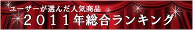 ハイブリッドナノガラス・ユーザーが選んだ洗車コーティング人気商品 〔 2011年総合ランキング 〕