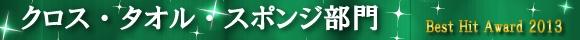 2013年ランキング〔クロス・タオル・スポンジ部門〕