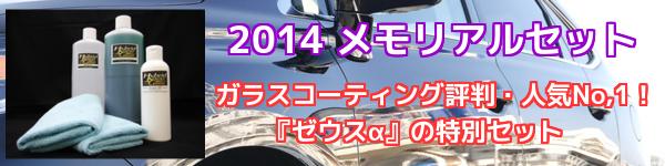 ハイブリッドナノガラスの車のコーティング(ボディガラスコーティング)で2014年の評判・人気No,1となったゼウスαの特別セット