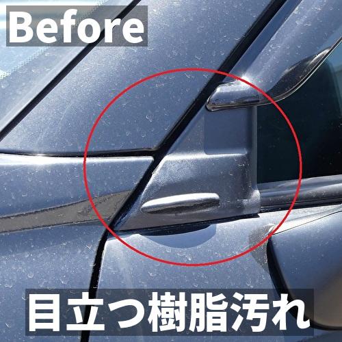 車の樹脂についたコンパウンドやクリーナー・ワックスなどの樹脂汚れは非常に目立って気になる汚れですが洗車だけでは簡単には落ちません