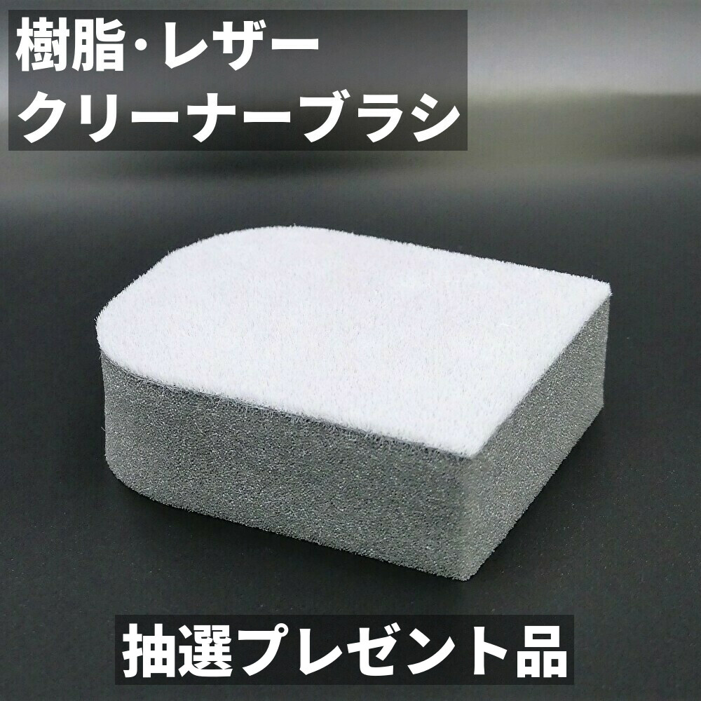 車の樹脂汚れをあっさり落とす樹脂・レザークリーナーブラシは高10cm×幅8cm×厚3cmで重さは10g