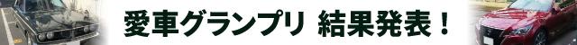 愛車コーティング投稿写真グランプリ総選挙(第2回)結果発表!1位はスーパーゼウスを施工したトヨタ/コロナマーク2!
