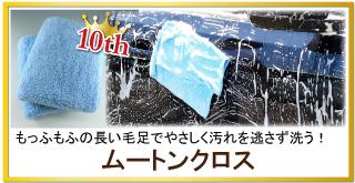 吸水・汚れ落ち効果抜群!洗車キズを防ぎ、泡立ちもよい洗車用クロス/ムートンクロスが人気・評判10位!密着性が高く汚れをも超さず時短