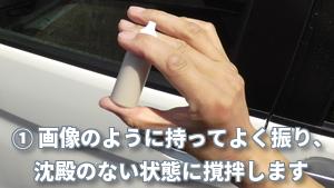 新ガラスコンパウンド/サンプル版には撹拌ボールが入っていますので、底とキャップの部分を指でシッカリ持ってよく振ってから使います