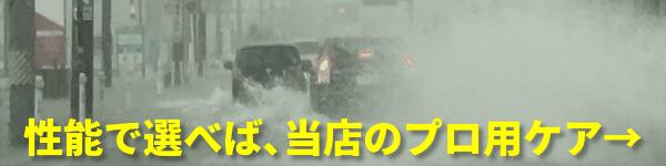 雨の日の安全運転に直結する、フロントガラスなど車のガラス撥水コーティングこそ、性能で選ぶべき。性能で選べば、当店のガラスケア。