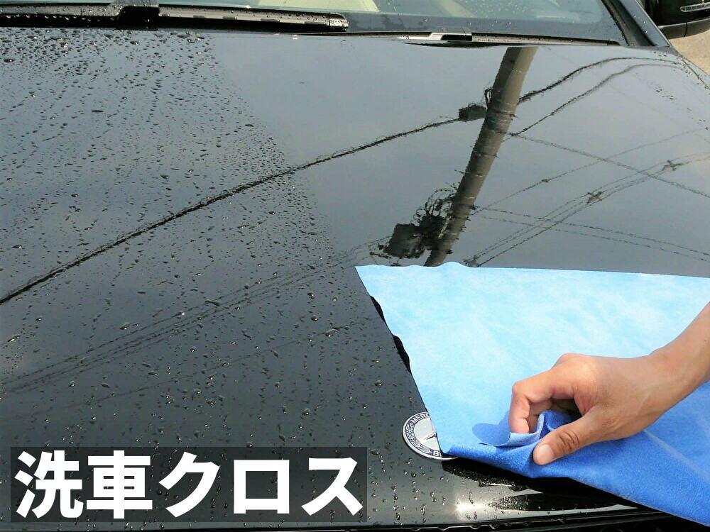 夏の愛車ケアの大敵!洗車後の水滴をシミになる前にひと拭きで拭き切るマイクロファイバーセームクロス/夏の洗車の必需品です