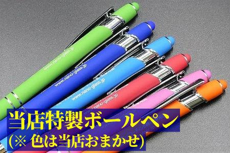 洗車用品・各種コーティング剤ならハイブリッドナノガラス/クルーズジャパンは東京オリンピック記念としてネーム入り特製ボールペン進呈