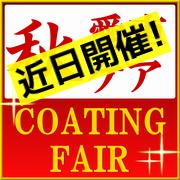 秋のコーティングフェア/本格的な洗車コーティングのシーズン!車のガラス・ボディ・樹脂・タイヤ・ホイールのコーティング剤フェアを開催
