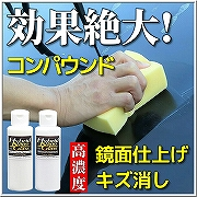 傷消し用と鏡面仕上げ用の2種類のコンパウンド(研磨剤)をご用意!洗車キズやすり傷、頑固な雨ジミ・イオンデポジットなどに効く!