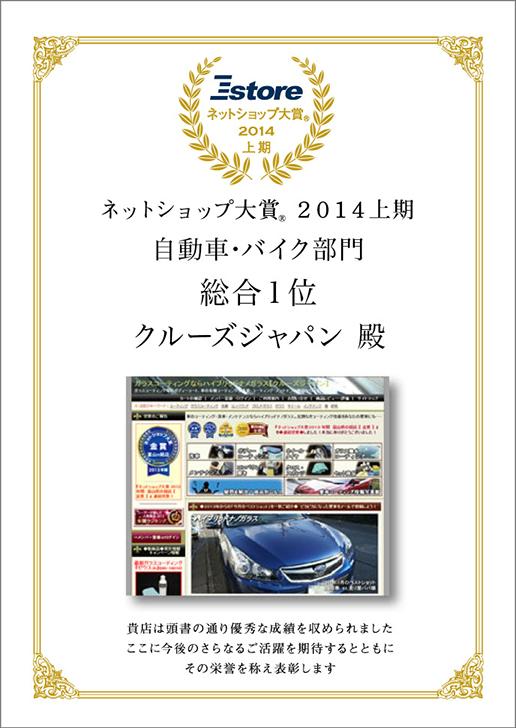 ネットショップ大賞2014上期 自動車・バイク部門 総合1位を受賞したハイブリッドナノガラスの賞状