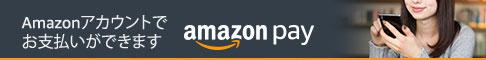 当店ではAmazonのご登録情報を利用してお支払できるAmazon Payをご利用いただけます