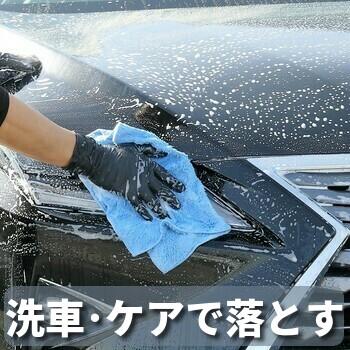 ハイブリッドナノガラスのカーシャンプー・カークリーナーを使って洗車すれば花粉・鉄粉・シミ・水垢も落としてスッキリ