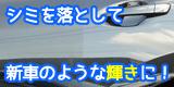 雨ジミ(イオンデポジット・スケール)やくすみを落として愛車の輝きが新車のようによみがえる!コーティングコンディショナーやイージスを使った愛車ケアのススメ【雨染み除去編】