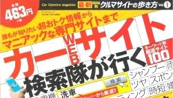 ハイブリッドナノガラス/クルーズジャパンの車用コーティングやカー用品やブログがカー専門雑誌で紹介されました!