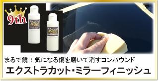 鏡面仕上げ研磨剤(コンパウンド)「ミラーフィニッシュ」とキズ消し用コンパウンド「エクストラカット」(全色対応)