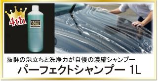 抜群の泡立ちと泡切れ、洗浄力が自慢の濃縮タイプカーシャンプー「パーフェクトシャンプー1L(1000ml)」
