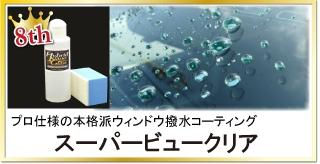 クリアなフロントガラスで安全運転を。プロ仕様の長期耐久ウィンドウ撥水コーティング「スーパービュークリア」