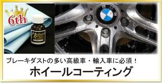 ホイールを硬化ガラス被膜でしっかり保護!ブレーキダストの多い高級車・輸入車の必須コーティング「ホイールコーティング」