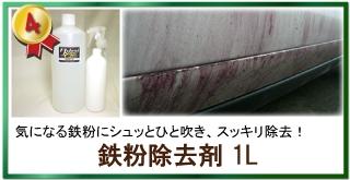 鉄粉の気になる部分にシュッとひと吹きで一発除去!鉄粉除去剤