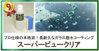 長耐久な本格派ウィンドウガラス撥水コーティング、スーパービュークリア