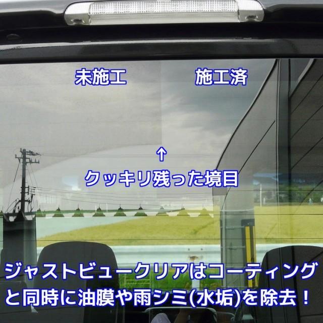 ガラス撥水だけでなくガラスのクリーナー性能も持つジャストビュークリアは車のガラスをコーティングすると同時に油膜やシミ・水垢を除去