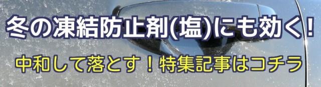 車のボディのサビの原因「凍結防止剤・塩」の汚れ落としなら鉄粉除去剤が効果的!ザラザラしたボディの鉄粉だけでなく中和して除去します
