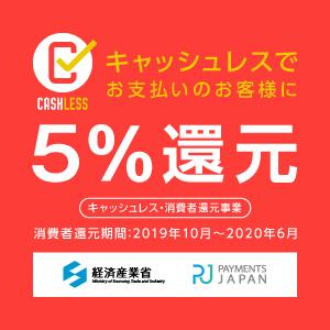 キャッシュレス消費者還元事業加盟店バナー/洗車お手入れ用品・コーティング剤のハイブリッドナノガラスは5%還元対象事業者です