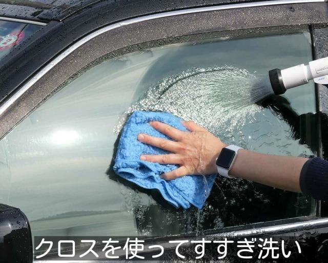水をかけながらクロスを使って綺麗にすすぎ洗い