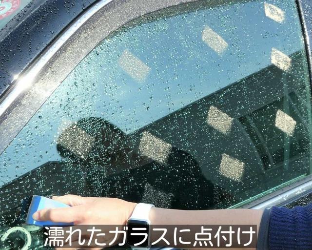 洗車後の濡れたガラスにガラスクリーナーを点付け