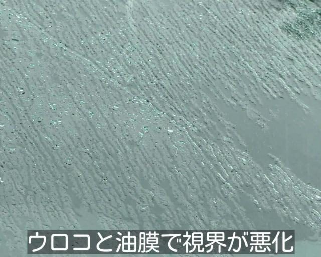 油膜とシリカスケール(ウロコ)で覆われたフロントガラスのアップ画像