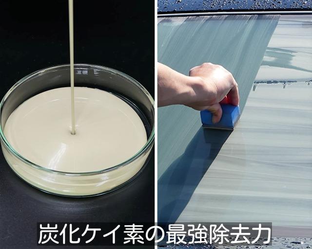ハイブリッドナノガラスのガラスクリーナーは高硬度研磨剤の炭化ケイ素を高濃度に使用し、圧倒的なガラスの油膜・雨ジミ(ウロコ)除去力