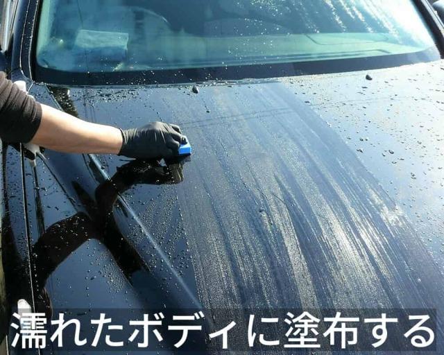 高輝度ボディコーティング剤 ハイミラーコート コーティング施工/洗車して濡れたままのボディにそのまま施工塗布します