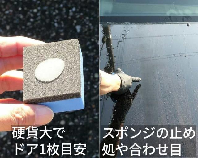 硬貨大のコーティング剤でドア一枚が施工目安となり、コーティングスポンジの止め処や塗布の合わせ目などにはムラができます