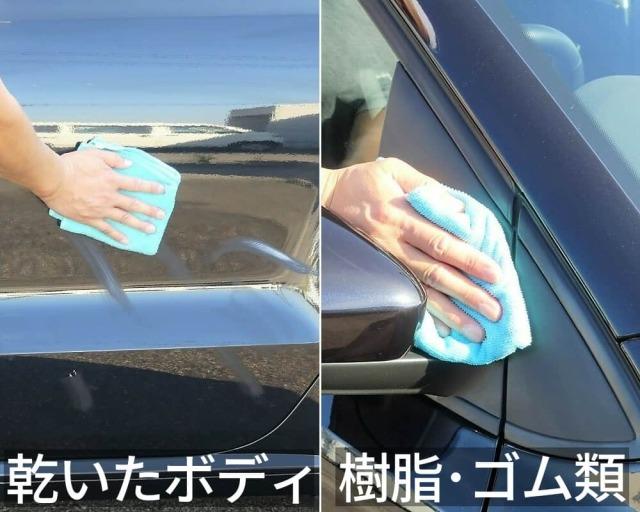 ナノチューブ コーティング施工方法/濡れたボディでも乾いたボディでも同様に施工可能。また樹脂パーツやゴムパーツ等にも使用できます