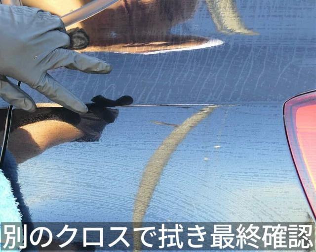 万能カーボディクリーナー コーティングコンディショナー/別の乾いたクロス(濡らして絞ったクロスでもOK)で拭きチェックします