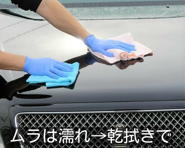 高濃度コーティング剤であるグロスフォームコートは施工時にムラができた場合は濡れクロスでサッと拭いてからカラ拭きで解消できます