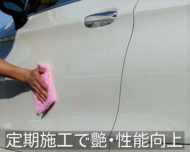 ボディコーティング剤グロスフォームコートは洗車のたびに定期的に施工することによってコーティング性能の維持・向上が期待できます