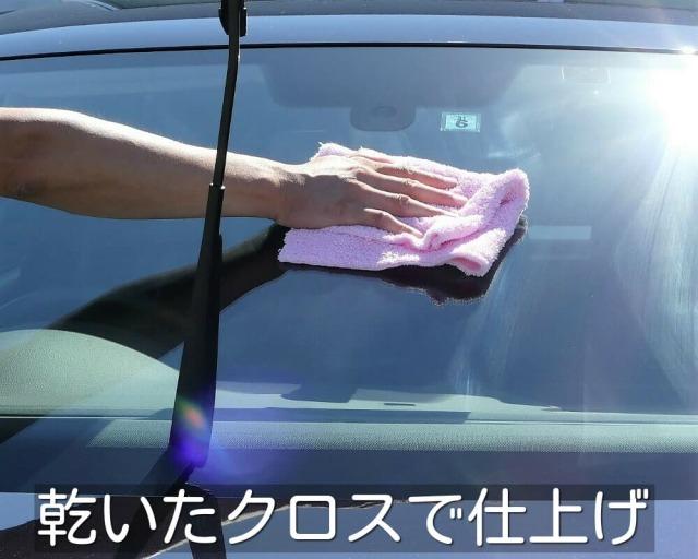 スグに別の乾いたクロスで優しく丁寧に拭き上げて仕上げます。拭き上げ完了後は、車内からもムラや拭き残しの有無を確認して仕上げます