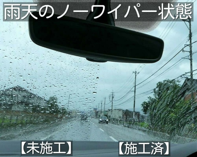 車のガラスの雨ジミ・ウロコ・水垢も落とせるガラス撥水コーティング剤/ジャストビュークリアなら雨天でノーワイパーでも視界良好です