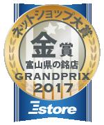 車のコーティングならハイブリッドナノガラス/クルーズジャパンはネットショップ大賞 GRANDPRIX2017 富山県の銘店 金賞 受賞