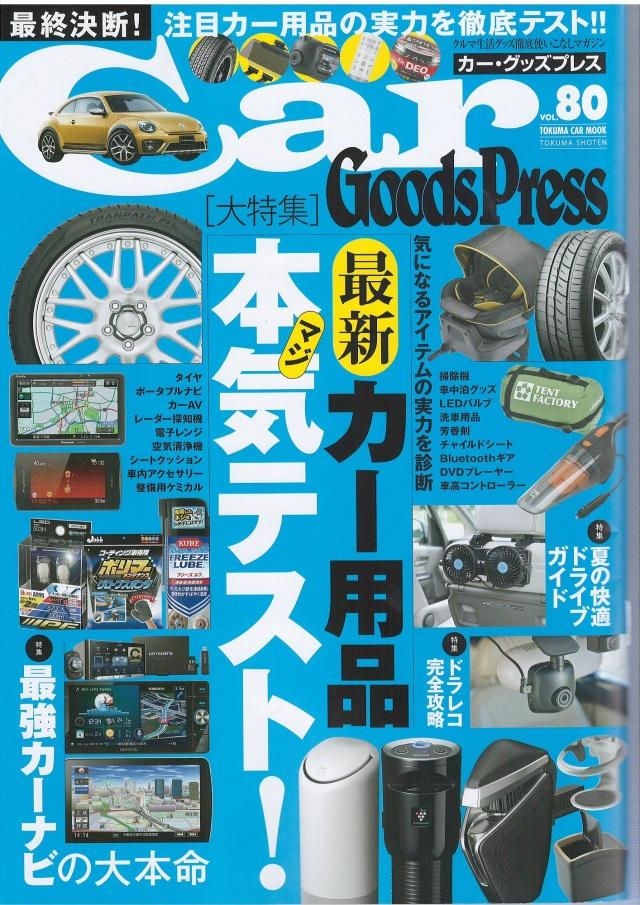 CarGoodsPress vol.80(28.6.16発売号)の夏のドライブを快適にするカー用品が大集合で当店が紹介されました