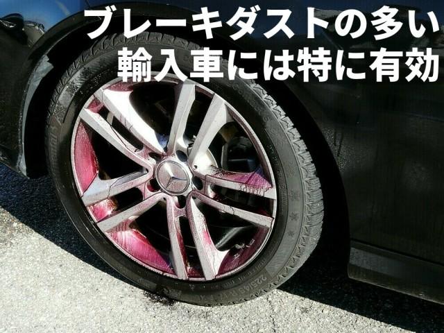輸入車は国産車に比べてブレーキダストが非常に多く出る傾向が強いので、鉄粉除去剤での鉄粉除去の効果がテキメン