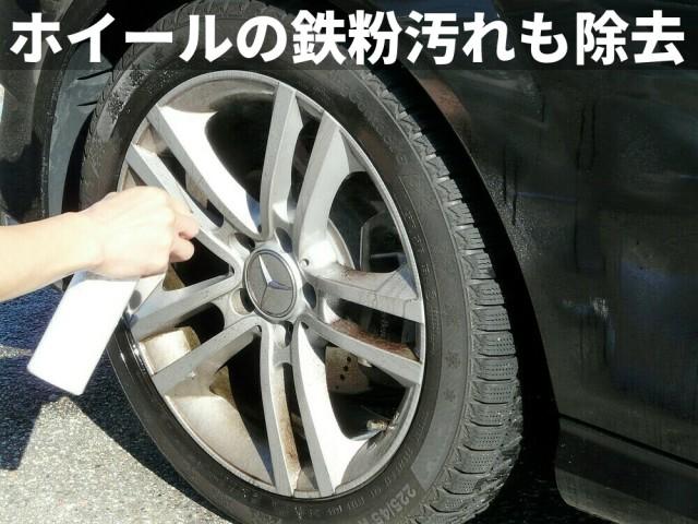 ブレーキパッドから出るブレーキダストも鉄粉。ホイールに大量に突き刺さっています。洗車では落としきれないため鉄粉除去剤が最適