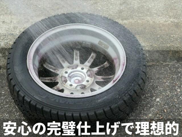 クルマのアルミホイールやタイヤのお手入れ・メンテナンスは車から外して行うのが理想的