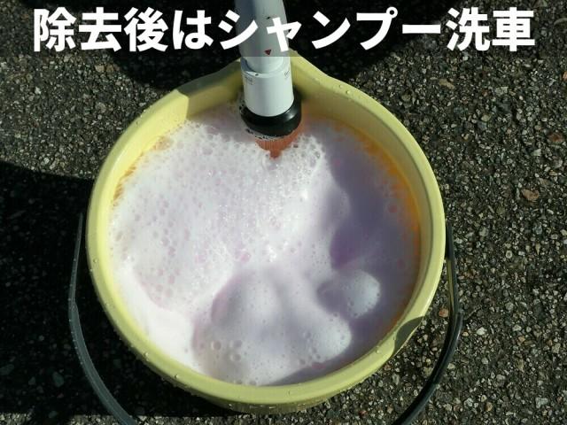 鉄粉除去剤をスプレーし水で流した後はシャンプー洗車で残っいる鉄粉を確実に洗い落とす
