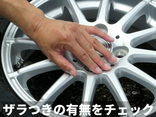 アルミホイールなどのホイールでも鉄粉除去後の洗車時には同様に洗車後に手で触れて確認し、必要ならその後粘土クリーナーを使います