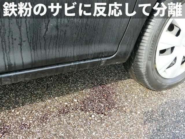 鉄粉除去剤は車のボディやホイールに付着した鉄粉が酸化してサビた箇所に反応して分離除去させる