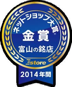ネットショップ大賞2014年間 北陸・富山県の銘店 金賞を受賞したハイブリッドナノガラスの受賞タグ(大)