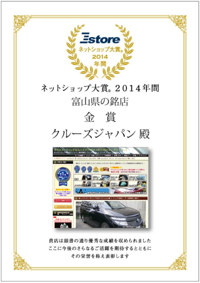 ネットショップ大賞 2014年間 北陸・富山県の銘店 金賞を受賞したハイブリッドナノガラスの賞状