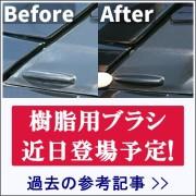 手間なく・簡単に・誰でも車の樹脂についたコンパウンドやクリーナー・ワックスなどの樹脂の汚れを落とせる樹脂ブラシ近日登場!